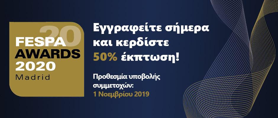 FESPA AWARDS 2020