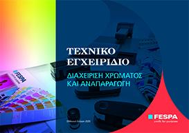 Διαχείριση χρώματος και αναπαραγωγή | Ελληνική έκδοση